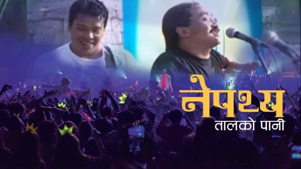 TAAL KO PANI LYRICS - Nepathya