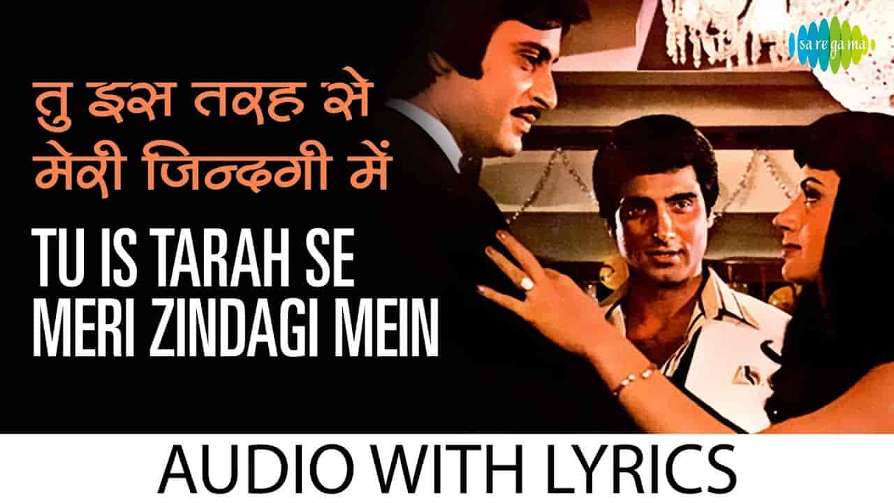 TU IS TARAH SE MERI ZINDAGI MEIN SHAMIL HAI LYRICS
