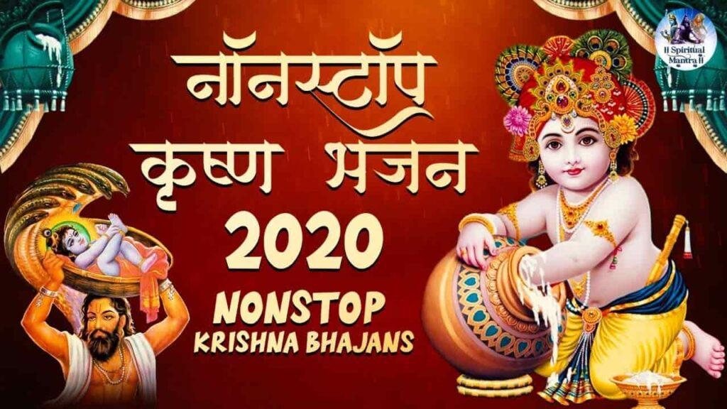 TOP 6 KRISHNA BHAJAN LYRICS: Krishna Janmashtami 2020