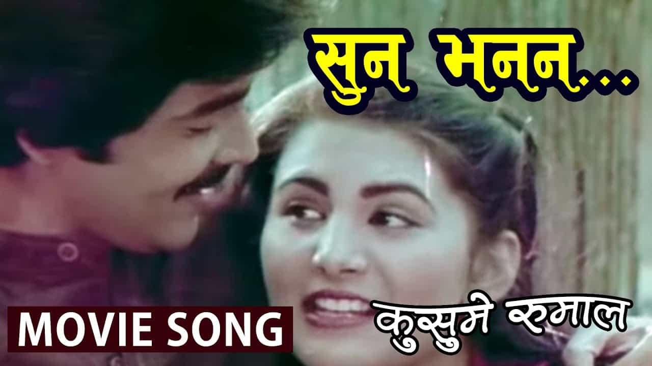 SUNA BHANANA (सुन भनन) LYRICS - Udit Naraya, Deepa Jha